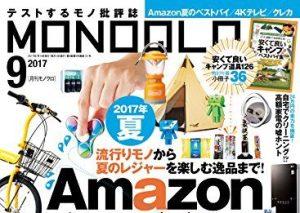 monoqlo201709