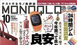 monoqlo201710