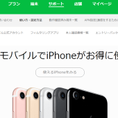 line mobile iphone