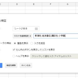 Googleスプレッドシートでelseif的な関数