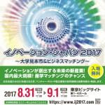 MUSICROBOT –  イノベーションジャパン2017(東京ビッグサイト)に出展します