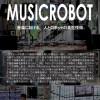 MUSICROBOTの紹介パンフレット - 福井大学 先端マテリアル創造ものづくり研究室