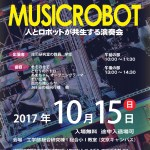 MUSICROBOT IROPS-2号機と3号機の共演実験など – 福井大学 きてみてフェア2017 にて