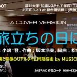 音楽生演奏と『映像』のリアルタイム同期技術 MUSICROBOT – 謝恩会でドラマチックな演出!