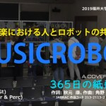MUSICROBOT 音楽における人とロボットの調和・共生技術