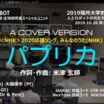 2019 福井大学きてみてフェア – 当日の様子 – MUSICROBOT 人とロボットが楽器演奏で共生するミニライブとロボットの解説トーク