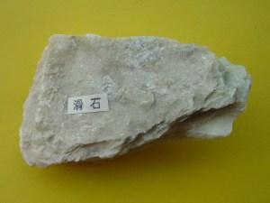 滑石(モース硬さ:1)