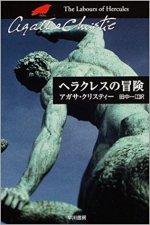 ヘラクレスの冒険(アガサ・クリスティー)