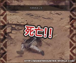 死亡 3乙 【MHW】モンスターハンターワールド