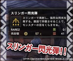 スリンガー閃光弾 【MHW】モンスターハンターワールド