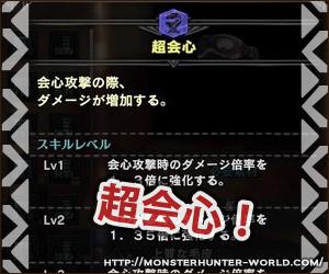 超会心 【MHW】モンスターハンターワールド