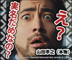 実名はダメなの? 【MHW】モンスターハンターワールド