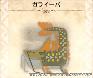 ガライーバ 【MHW】モンスターハンターワールド
