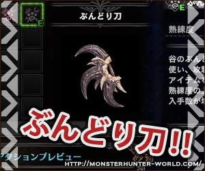 ぶんどり刀 【MHW】モンスターハンターワールド