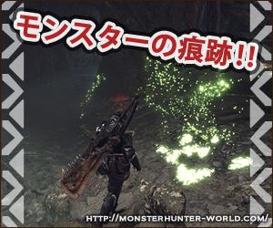 モンスターの痕跡 【MHW】モンスターハンターワールド