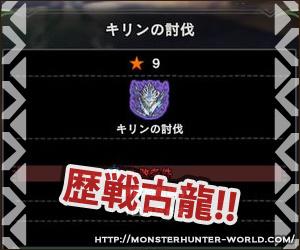 歴戦古龍 【MHW】モンスターハンターワールド
