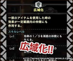 広域化 【MHW】モンスターハンターワールド