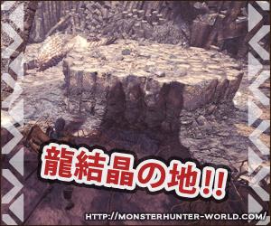 龍結晶の地 【MHW】モンスターハンターワールド