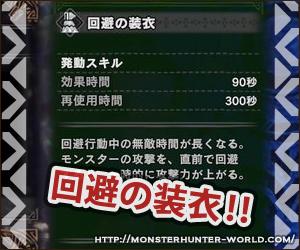 回避の装衣 【MHW】モンスターハンターワールド