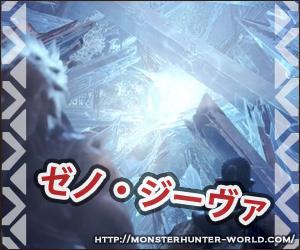 ゼノジーヴァ 【MHW】モンスターハンターワールド