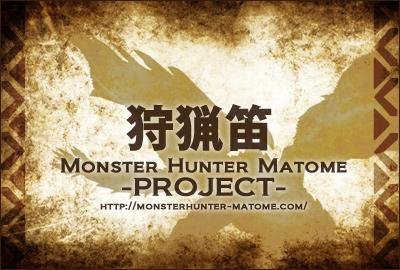 狩猟笛 MHXX--モンスターハンターダブルクロス