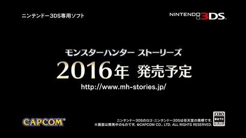 2016年発売予定 モンスターハンターストーリーズ