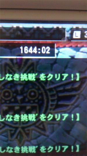 1644時間