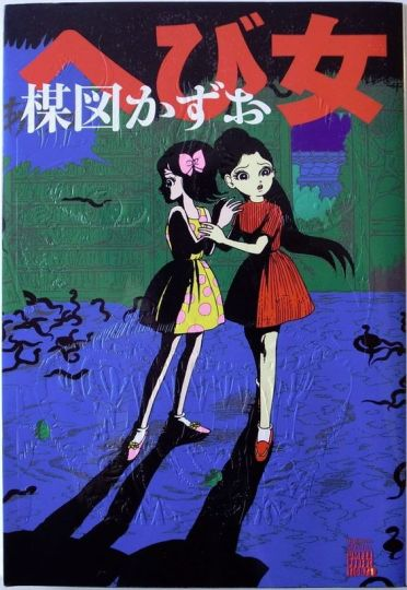 "Umezu ""Spotted Girl"" cover art targeting a slightly different audience"