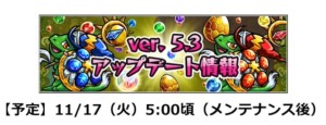 Ver.5.3アップデート(11/17予定)