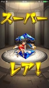 ラー×第6使徒GET!
