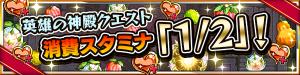 英雄の神殿クエスト消費スタミナ1/2!