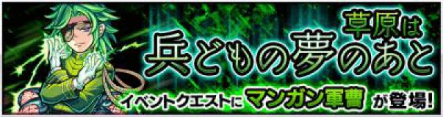 マンガン軍曹_バナー