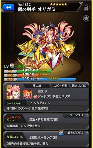 鶴の射手オリガミ_ステータス