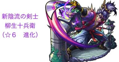 剣豪烈風伝4