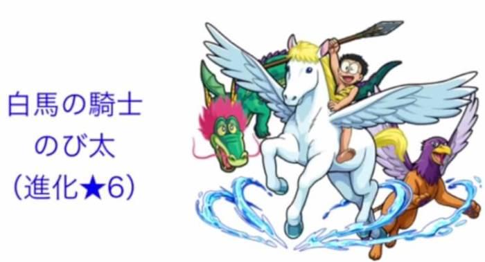 白馬の騎士 のび太