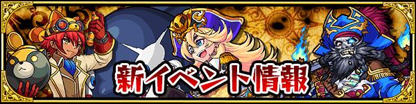 新イベント『大海賊クロニクル』