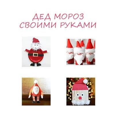 Santa Claus le faites vous-même