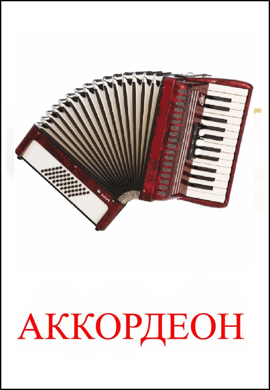 Картинки музыкальные инструменты