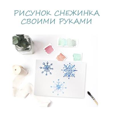 Балаларға арналған қарындашпен және бояулармен снежинканы сурет салу: кезең-кезеңмен шеберлік