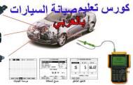 كورس باللغة العربية لتعلم ميكانيكا السيارات .. مكون من 65 فيديو مجانًا