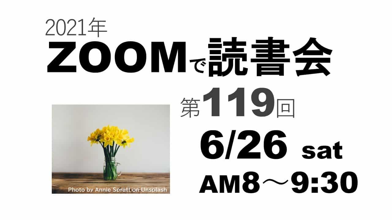 6-2021JUN読書会イベント用看板