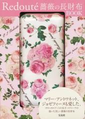 Redoute 薔薇の長財布BOOK