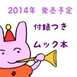 2014年発売予定の付録つきムック本