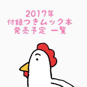 2017年発売予定の付録付きムック本
