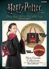 ハリーポッターのバッグ付き本(赤色)