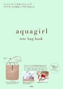 アクアガールのバッグBOOKの表紙