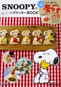 SNOOPYのぎゅっとハグクッキーBOOK表紙