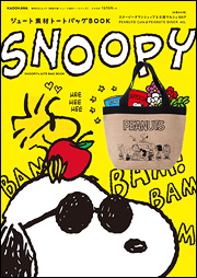 SNOOPY ジュート素材トートバッグBOOK表紙