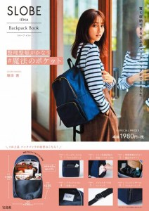 SLOBE IENA Backpack Book表紙