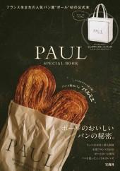 2018年10月発売PAUL SPECIAL BOOK表紙